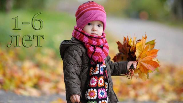 Верхняя одежда детская от 1 до 6 лет