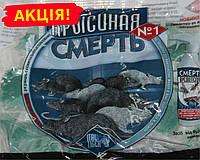 Крысиная смерть №1 200г (большая)