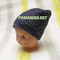 Детская весенняя, осенняя трикотажная шапочка р. 52 без подкладки хорошо тянется ТМ Ромашка 3210 Синий