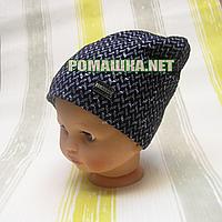 Детская весенняя, осенняя трикотажная шапочка р. 54 без подкладки хорошо тянется ТМ Ромашка 3210 Синий