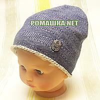 Детская весенняя, осенняя трикотажная шапочка р. 52 без подкладки хорошо тянется ТМ Ромашка 3209 Синий