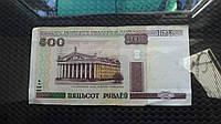 500 рублей Беларусь.2000г.Оплата за услуги.