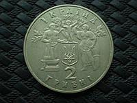 2 гривни Украина 1998 80 лет УНР .