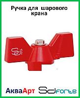 Ручка для  шарового крана SD Forte 1/2''-3/4'' вода