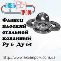 Фланец плоский стальной кованный Ру 6 Ду 65