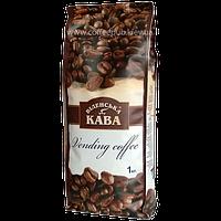 Кофе в Зернах Віденська кава Espresso Vending, 1 кг