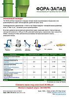 Комплексное решения для производста пеллет 600-900кг/ч тм Фора Захид