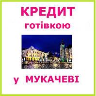 Кредит в Мукачеві готівкою