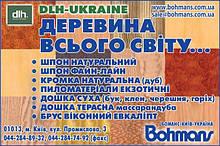 Шпон строганный украинский
