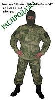 Костюм тактический «Комбат Patrol-Uniform-M» (расцветка Атакс)