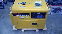 Генератор дизельный WEIMA WM 5000 CLE-1 SILENT DIESEL (5 кВт) 1фаза, электростартер, шумоизоляция.