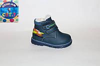 Детская зимняя обувь. Ботинки для мальчиков от фирмы CBT W29-2 (12/6 пар, 22-27)