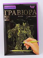 """Набор для творчества """"Гравюра"""" А4 (2Х18), A4 Трансформер ГР-А4-17С, фото 1"""