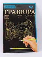 """Набор для творчества """"Гравюра"""" А4 (2Х18), A4 Мотоцикл в городе ГР-А4-03С"""