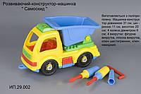 """Машинка-конструктор """"Самосвал"""". Развивающая игрушка - конструктор."""
