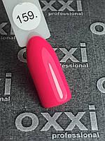 Гель-лак OXXI Professional №159, 8 мл