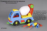 """Машинка-конструктор """"Бетономешалка"""". Развивающая игрушка - конструктор."""
