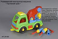 """Машинка-конструктор """"Подъемный кран"""". Развивающая игрушка - конструктор."""