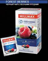 Hillway черный чай с лесными ягодами 25 пакетиков