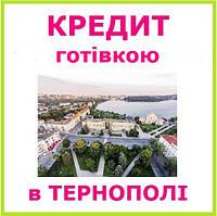 Кредит в Тернополі готівкою