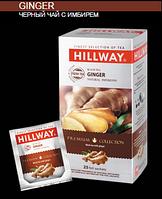 Hillway черный чай имбирь 25 пакетов саше
