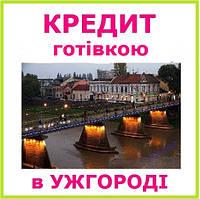 Кредит в Ужгороді готівкою