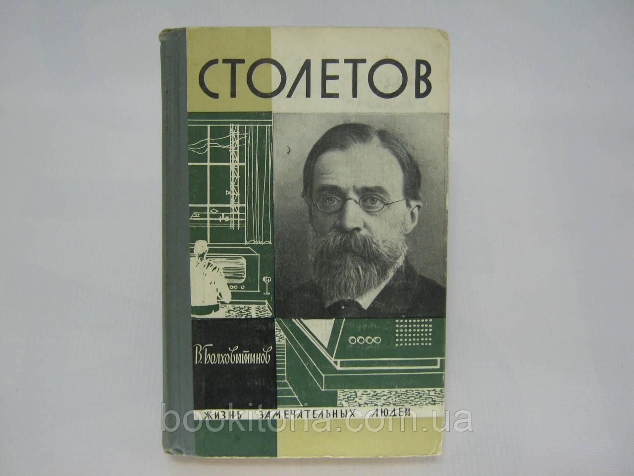 Болховитинов В. Столетов (б/у).