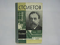 Болховитинов В. Столетов (б/у)., фото 1