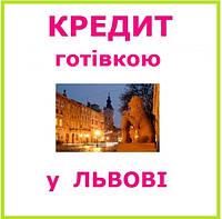 Кредит у Львові готівкою
