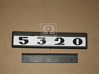 Табличка модиф. а/м КАМАЗ 5320 (Производство Россия) 5320-8212075/74