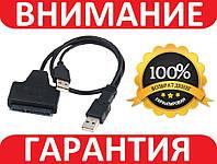 Кабель адаптер USB to SATA для 2.5 HDD
