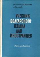 Гинина, Ст. ; Николова, Цв. ; Сакызова, Л.  Учебник болгарского языка для иностранцев