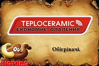 Обігрівачі Teploceramic (Теплокерамік)