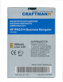 Аккумулятор Craftmann для HP iPAQ 614 Business Navigator (ёмкость 1500mAh)