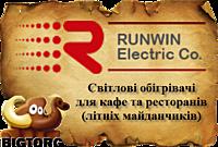 Обігрівачі Runwin (Ранвін)