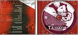 Музичний сд диск ИГОРЬ ТАЛЬКОВ Родина моя (1991) (audio cd), фото 2