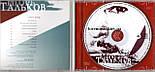 Музичний сд диск ИГОРЬ ТАЛЬКОВ Этот мир (2001) (audio cd), фото 2