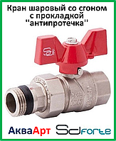 SD Forte кран шаровый  со сгоном прямой с прокладкой ''антипротечка'' 1''