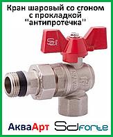 SD Forte кран шаровый  со сгоном угловой с прокладкой ''антипротечка'' 3/4''