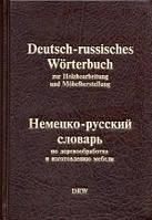 Ред. Зилотова, Т.  Немецко-русский словарь по деревообработке и изготовлению мебели