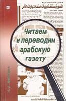 Майбуров, Н. А.  Читаем и переводим арабскую газету. Учебное пособие
