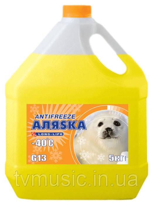 Антифриз Аляска Long-Life G13 -40С желтый 5 кг