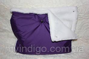 Муфта для рук фиолетовая на белом мутоне