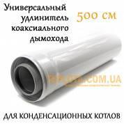 Коаксиальный универсальный удлинитель 500 мм для подключения конденсационных котлов