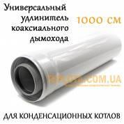 Коаксиальный универсальный удлинитель 1000 мм для подключения конденсационных котлов