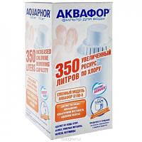 Сменный фильтр АКВАФОР В100-8 (3 шт.)