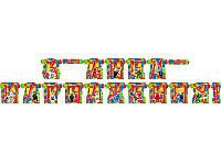 Гирлянда - буквы ЗДН Лего Ниндзяго (укр)