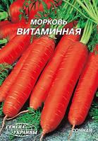 Гигант Морковь Витаминная 20г. ТМ Семена Укр.