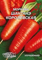 Гигант Морковь Шантанэ королевская 20г. ТМ Семена Укр.