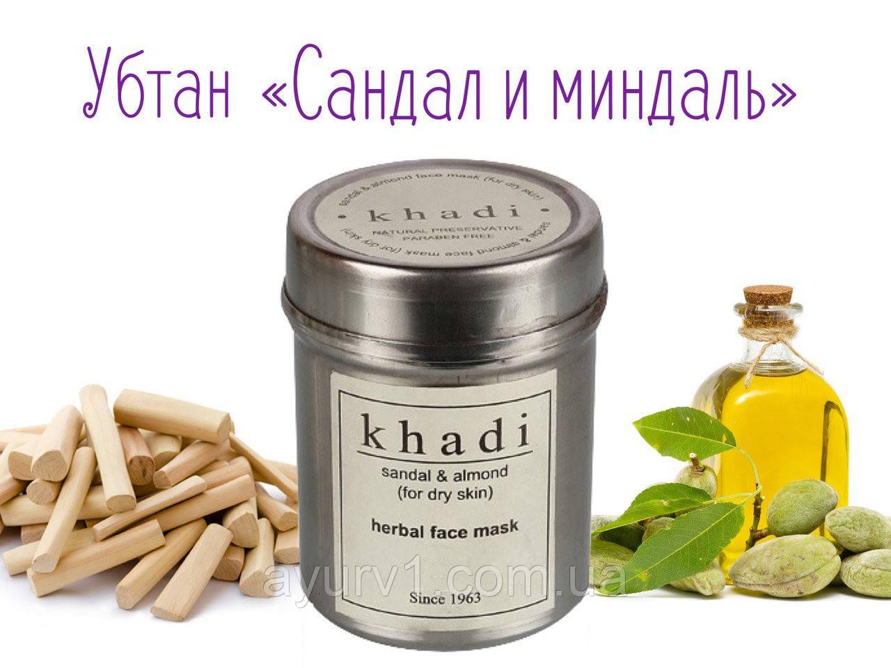 Убтан для сухой кожи, Сандал и миндаль, Khadi/ 50 гр